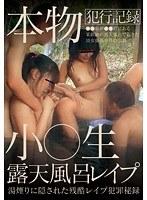 「小○生露天風呂レイプ」のパッケージ画像