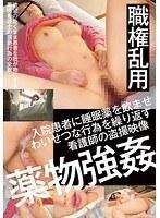 入院患者に睡眠薬を飲ませわいせつな行為を繰り返す看護師の盗撮映像