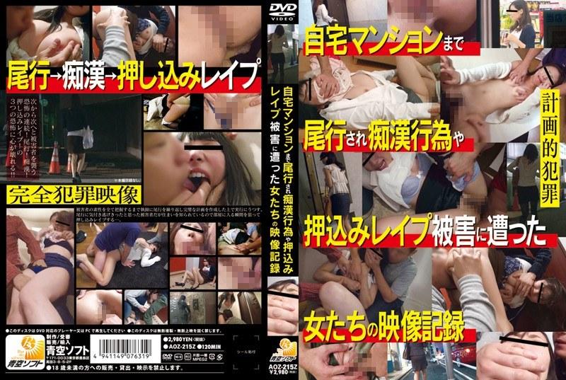[AOZ-215z] 自宅マンションまで尾行され痴漢行為や押込みレイプ被害に遭った女たちの映像記録 レイプ
