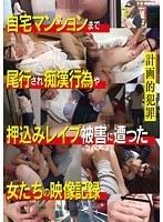 自宅マンションまで尾行され痴漢行為や押込みレイプ被害に遭った女たちの映像記録 AOZ-215Z画像