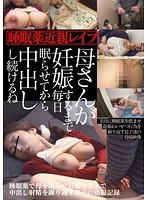 睡眠薬で母を眠らせ妊娠するまで中出し射精を繰り返す息子の盗撮記録 AOZ-239Z画像