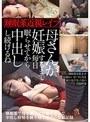 睡眠薬で母を眠らせ妊娠するまで中出し射精を繰り返す息子の盗撮記録