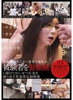 催眠療法モニター募集で集まった被験者を催眠術に掛けてわいせつ行為を繰り返す性犯罪記録映像 AOZ-248Z画像