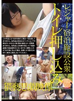 レジャー宿泊施設公衆トイレ押し込み猥褻悪戯映像 AOZ-251Z画像