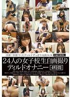 24人の女子校生自画撮りディルドオナニー 4時間 AOZ-255Z画像