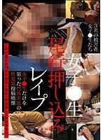 女子●生尾行押し込みレイプ AOZ-271Z画像