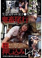 生意気ギャル女子●生鬼畜尾行押し込みレイプ AOZ-290Z画像