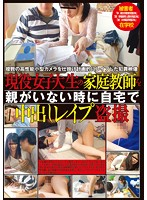 「現役女子大生の家庭教師を親がいない時に自宅で中出しレ○プ盗撮」のパッケージ画像
