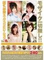 �ܤ��λҵ� SP �⥶��������̵������ Vol.15