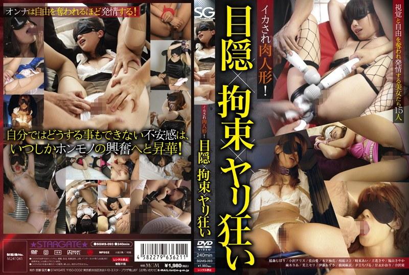 [SGMS-093] イカされ肉人形!目隠×拘束×ヤリ狂い