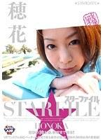 STAR FILE 穂花