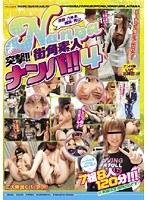 「突撃!街角素人ナンパ!! 4」のパッケージ画像