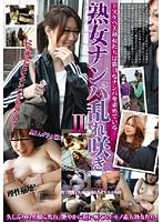 「熟女ナンパ乱れ咲き 2」のパッケージ画像