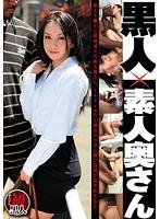 「黒人×素人奥さん ATGO049」のパッケージ画像