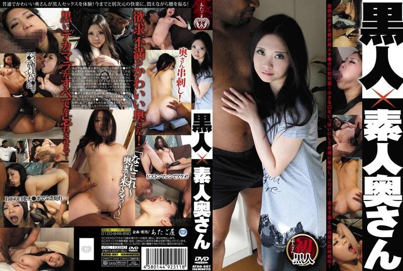 [ATGO-067]  黒人×素人奥さん ATGO067