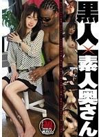 「黒人×素人奥さん ATGO075」のパッケージ画像