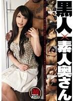「黒人×素人奥さん ATGO077」のパッケージ画像