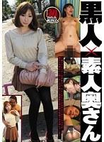 黒人×素人奥さん ATGO086