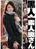 「黒人×素人奥さん ATGO097」のパッケージ画像