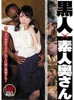 「黒人×素人奥さん ATGO099」のパッケージ画像