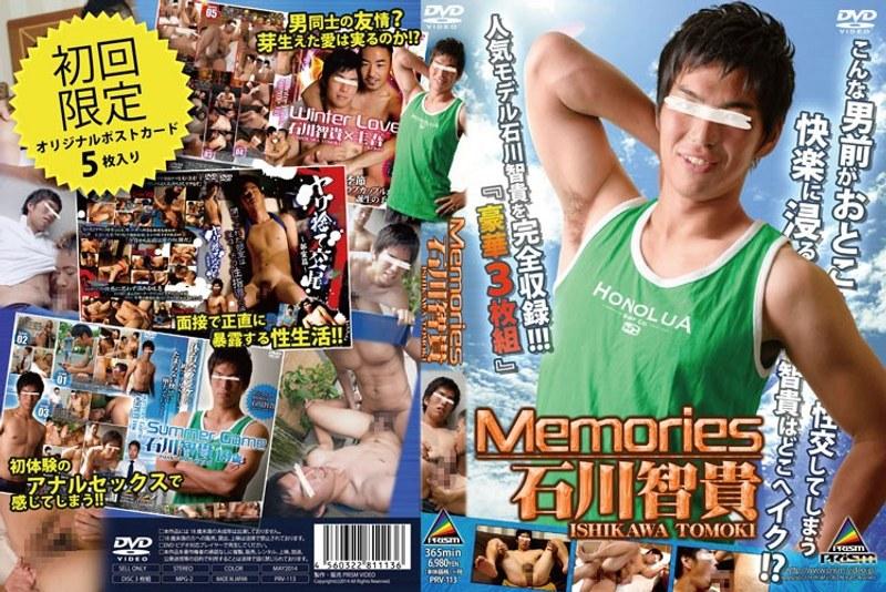 [PRV-113] Memories 石川智貴
