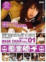 「覆面椅子 VOL.01」のパッケージ画像