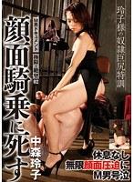「M男ドキュメント 極限の絶望 02 顔面騎乗に死す 中森玲子」のパッケージ画像
