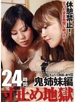 「M男ドキュメント 極限の絶望 03 24時間寸止め地獄 鬼姉妹編」のパッケージ画像
