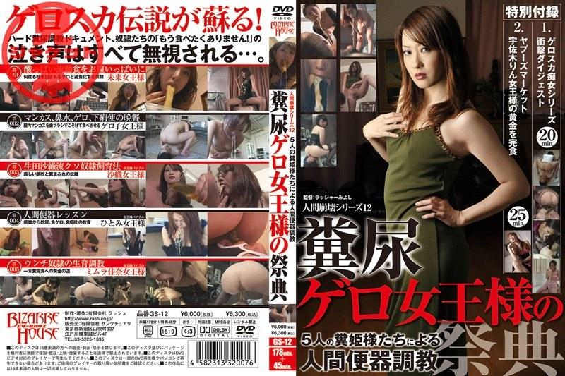 [GS-12] 人間崩壊シリーズ 12 糞尿ゲロ女王様の祭典 GS ミムラ佳奈