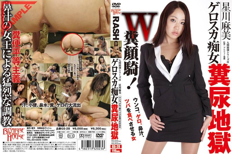 GS-28 Asami Hoshikawa Hell Human Excreta Slut 21 Gerosuka Series Collapse