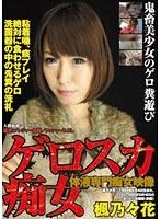 人間崩壊シリーズ29 ゲロスカ痴女 楓乃々花