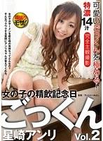 「女の子の精飲記念日 ごっくん Vol.2 星崎アンリ」のパッケージ画像