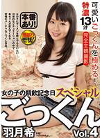 「女の子の精飲記念日スペシャル ごっくん Vol.4 羽月希」のパッケージ画像