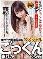 「女の子の精飲記念日スペシャル ごっくん Vol.5 まりか」のパッケージ画像