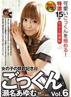 「女の子の精飲記念日 ごっくん Vol.6 瀬名あゆむ」のパッケージ画像
