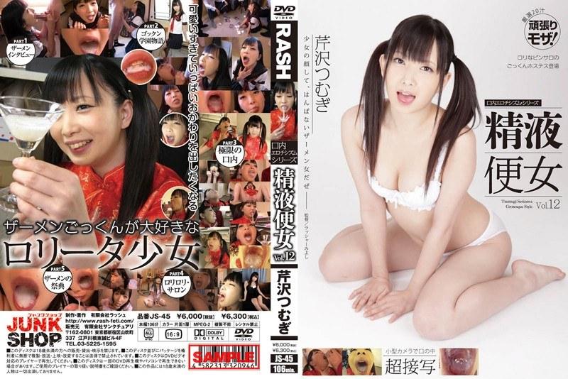 [JS-45] 精液便女 Vol.12 芹沢つむぎ