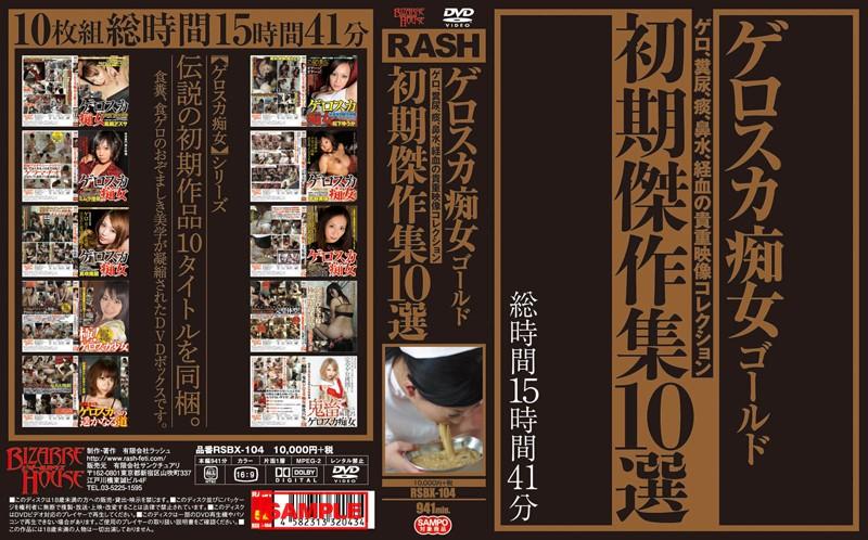 [RSBX-104] ゲロスカ痴女ゴールド 初期傑作集10選 上原ゆう ミムラ佳奈 RSBX