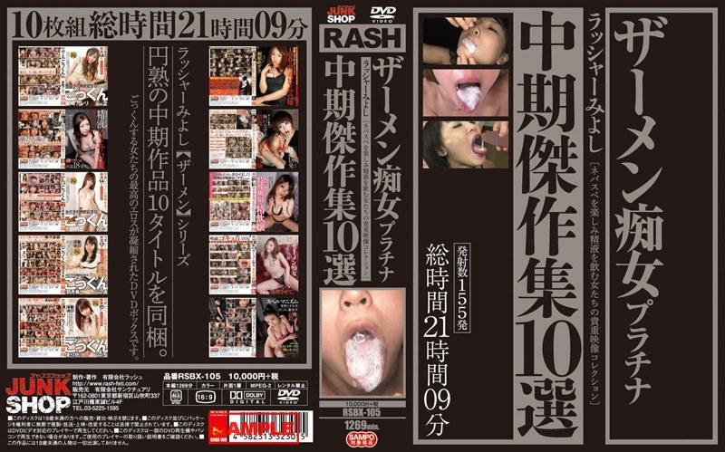 [RSBX-105] ザーメン痴女プラチナ中期傑作集10選 RSBX