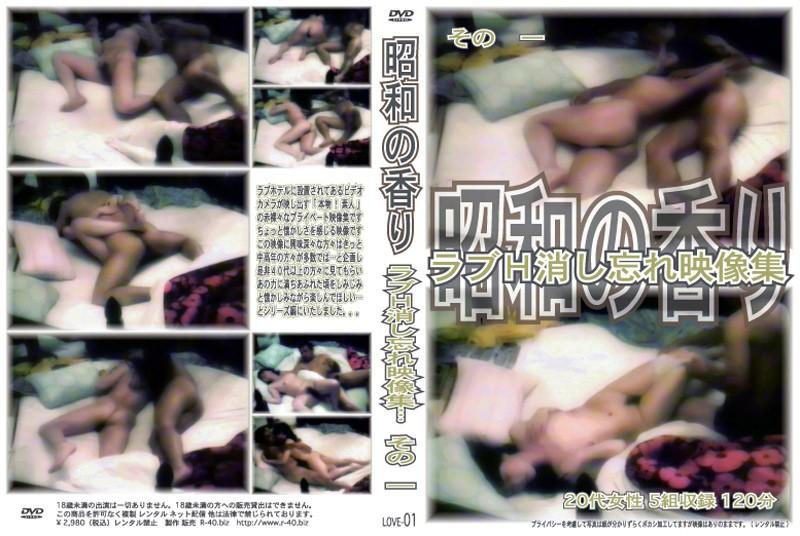 LOVE-01 昭和の香り ラブH消し忘れ映像集… その一