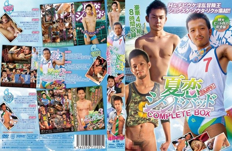 [BR-120] 夏恋シンドバッドコンプリートBOX BR