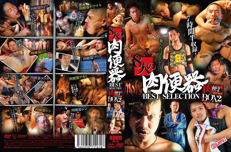 [BR-161] 8人の肉便器 BRST SELECTION 肉便器BOX 2 BR