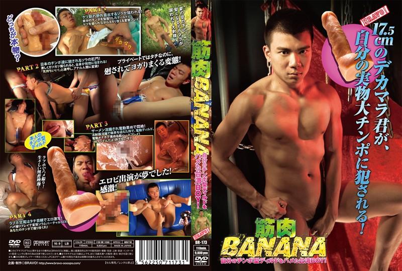 [BR-173] 筋肉BANANA BR