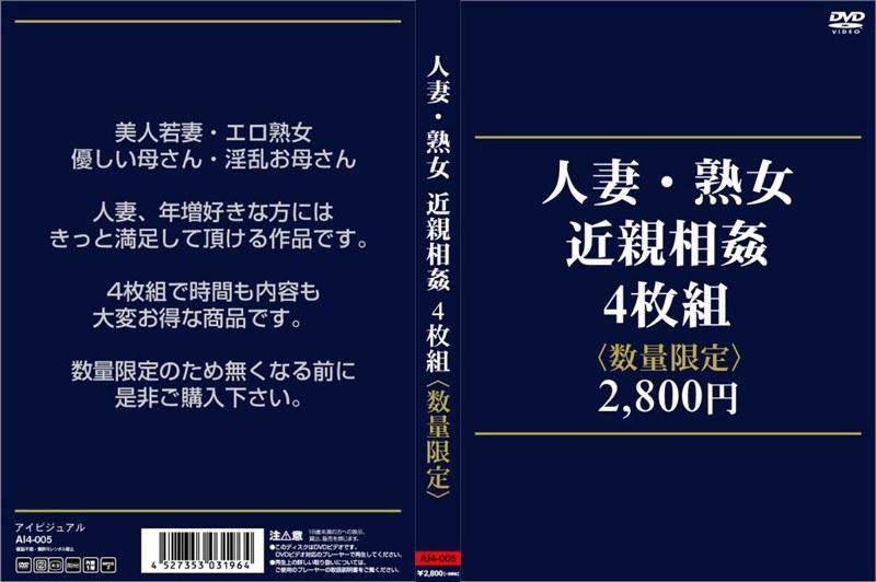 [AI-4005] 人妻・熟女・近親相姦4枚組2,800円 アイビジュアル