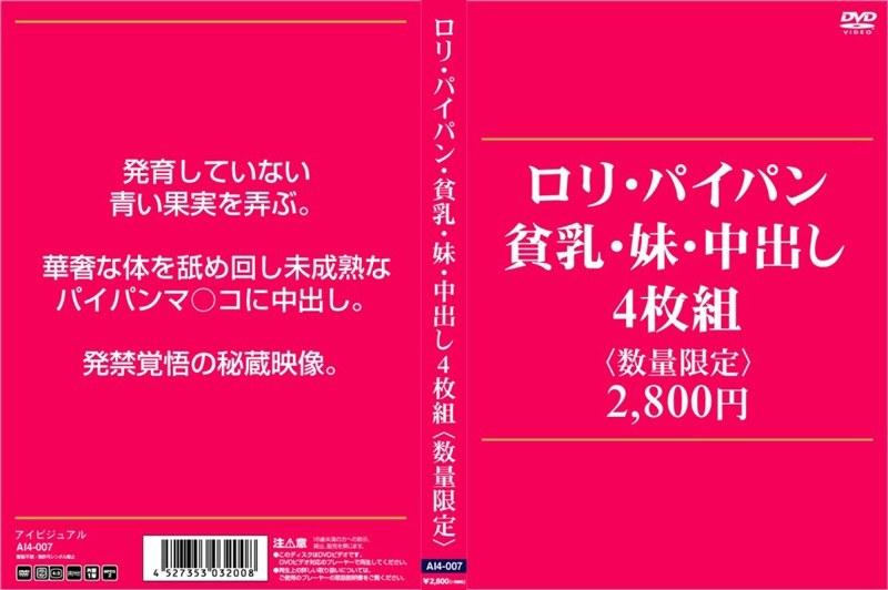 [AI-4007] ロリ・パイパン・貧乳・妹・中出し4枚組<数量限定>2,800円