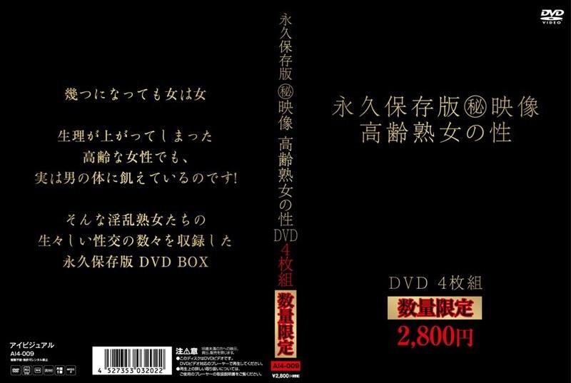 [AI-4009] 永久保存版(秘)映像 高齢熟女の性 DVD4枚組<数量限定>2,800円 AI
