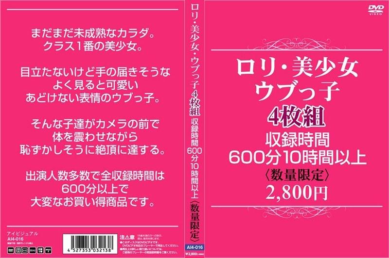 [AI-4016] ロリ・美少女・ウブっ子4枚組2,800円(数量限定)収録時間600分10時間以上 アイビジュアル