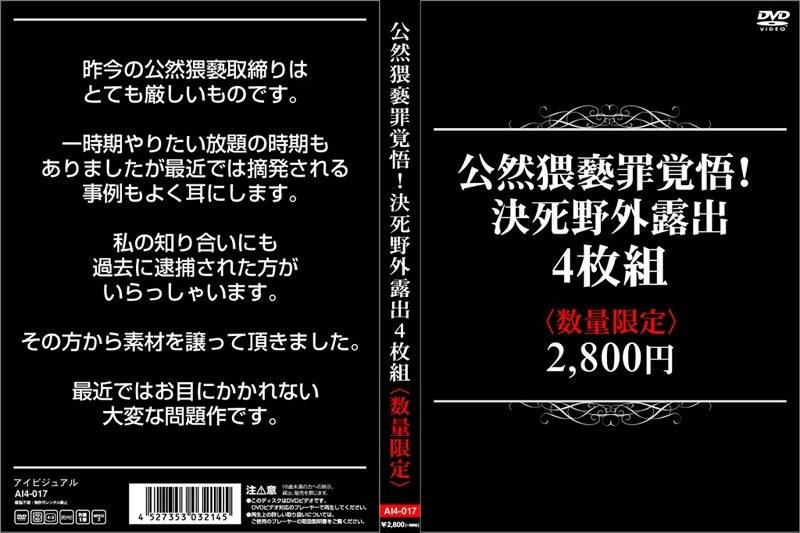 [AI-4017] 公然猥褻罪覚悟!決死屋外露出4枚組2,800円(数量限定) AI