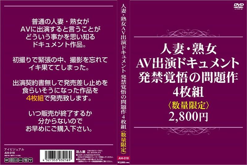 [AI-4018] 人妻・熟女AV出演ドキュメント。発禁覚悟の問題作4枚組2,800円(数量限定) AI