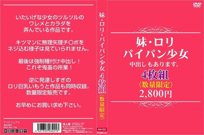 [AI-4021] 妹・ロリ・パイパン少女4枚組2,800円(数量限定)中出しもあります。