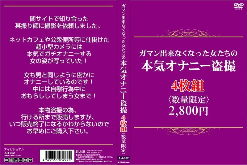 [AI-4022] ガマン出来なくなった女たちの本気オナニー盗撮4枚組2,800円(数量限定) アイビジュアル